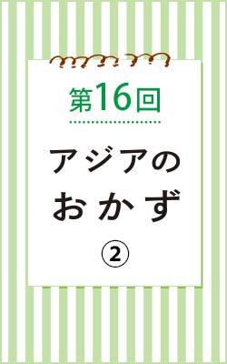 第16回 作り方を確認しておきたい料理2品をご紹介