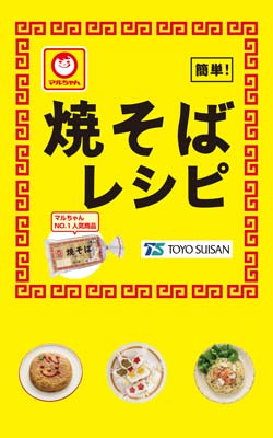 東洋水産 マルちゃん焼そばレシピ