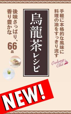 サントリー食品 烏龍茶レシピ