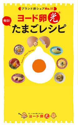 日本農産工業 ヨード卵・光 毎日! たまごレシピ