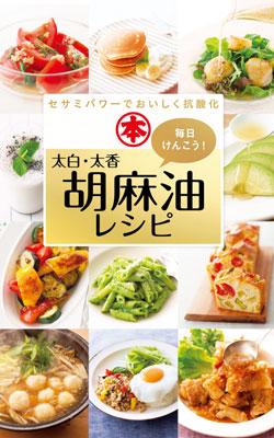 毎日けんこう! 太白・太香胡麻油レシピ
