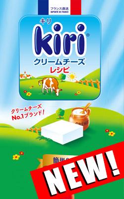 ベル ジャポン クリームチーズNo.1ブランド kiriクリームチーズレシピ