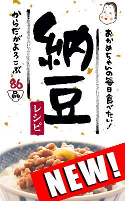 タカノフーズ おかめちゃんの毎日食べたい!納豆レシピ