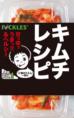 ピックルスコーポレーション 「ご飯がススム」一家のキムチレシピ