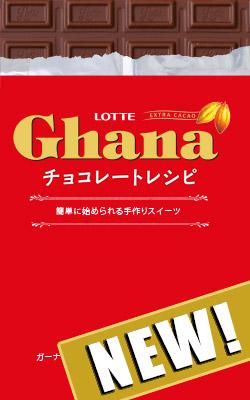 ガーナチョコレートレシピ