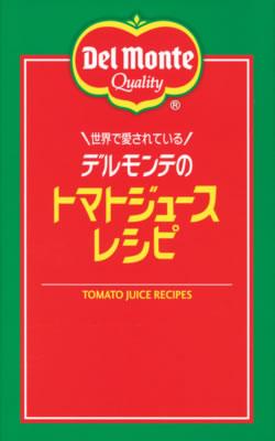 キッコーマン飲料 世界で愛されているデルモンテのトマトジュースレシピ