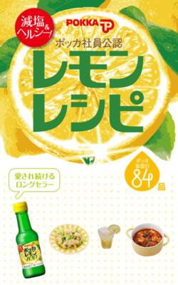 ポッカコーポレーション 減塩&ヘルシー!ポッカ社員公認 レモンレシピ