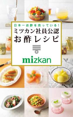 ミツカン お酢