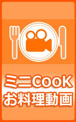 ミニCookお料理動画