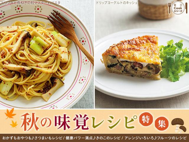 秋の味覚レシピ特集