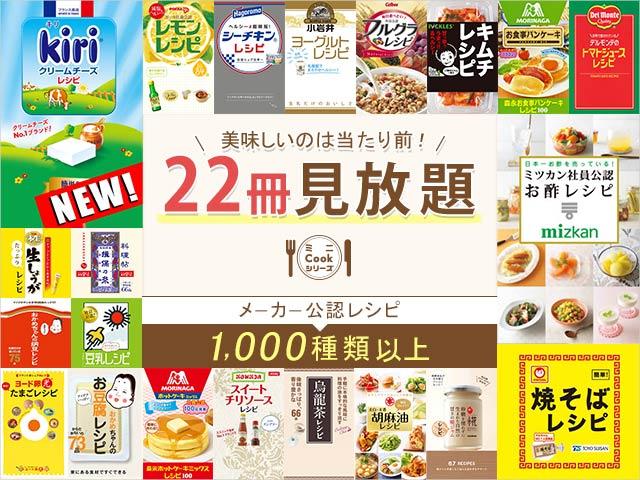 大人気レシピ本22冊の厳選レシピ見放題