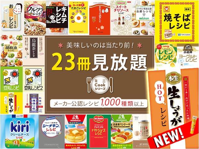 大人気レシピ本23冊の厳選レシピ見放題