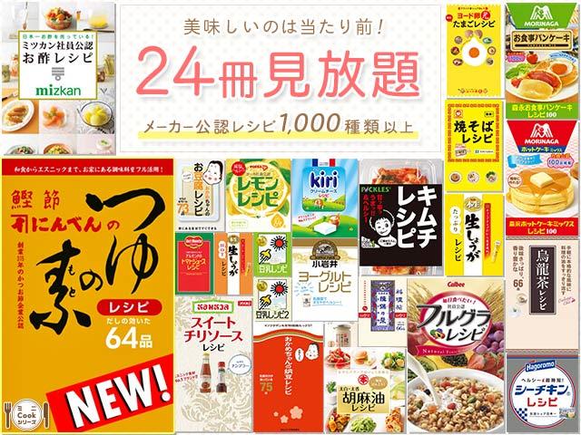 大人気レシピ本24冊の厳選レシピ見放題