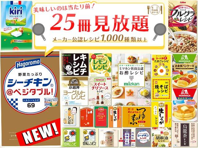 スマホ1つで大人気レシピ本25冊の厳選レシピが見放題!