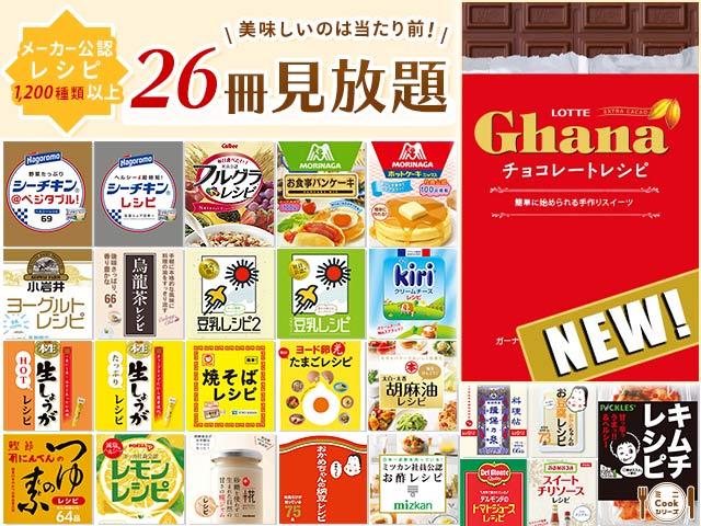 スマホ1つで大人気レシピ本26冊の厳選レシピが見放題!