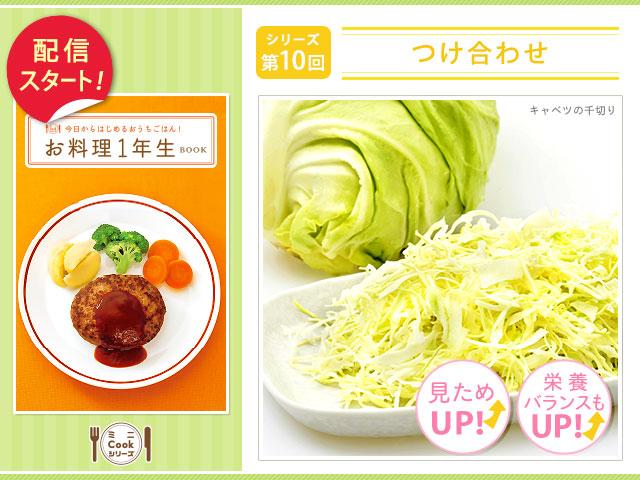 「お料理一年生」第10回配信開始!