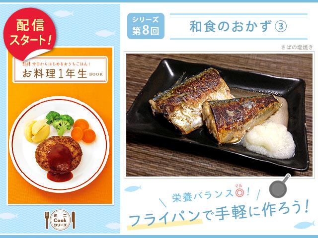 「お料理一年生」第8回配信開始!