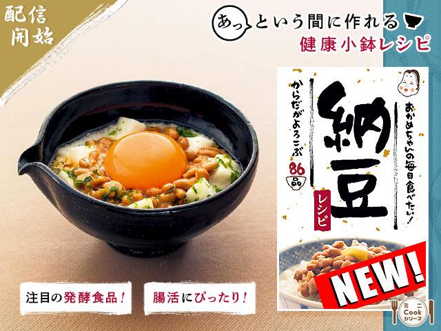 毎日食べたい納豆レシピ