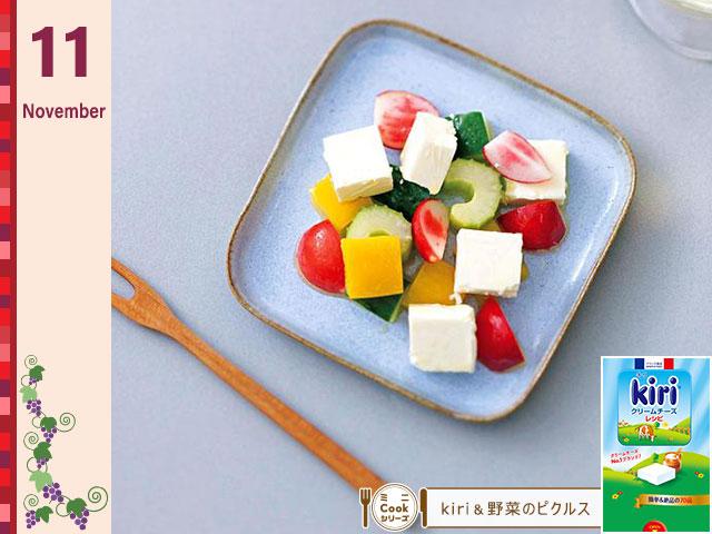 11月はkiriクリームチーズレシピ