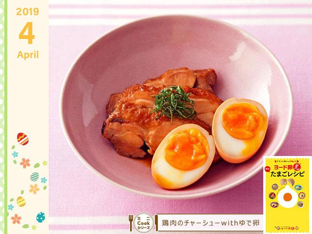 ヨード卵・光 毎日!たまごレシピ
