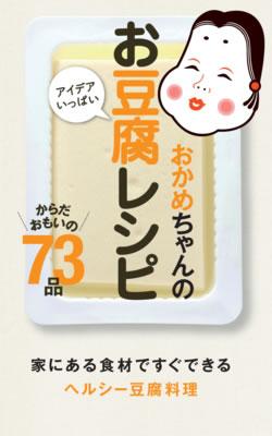 おかめちゃんのアイデアいっぱいお豆腐レシピ
