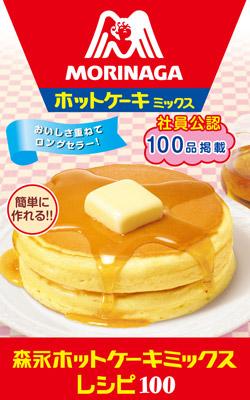 森永ホットケーキミックスレシピ