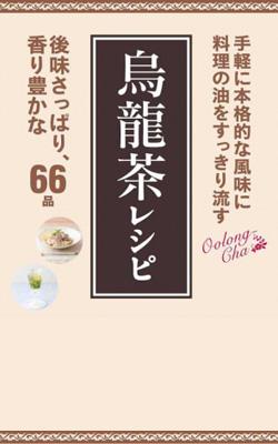 烏龍茶レシピ