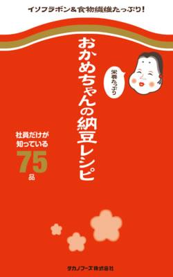 おかめちゃんの栄養たっぷり納豆レシピ
