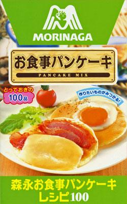 森永お食事パンケーキレシピ
