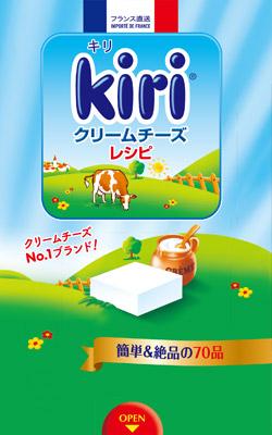 クリームチーズNo.1ブランド kiriクリームチーズレシピ