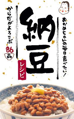 おかめちゃんの毎日食べたい!納豆レシピ