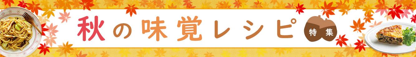 秋の味覚レシピ