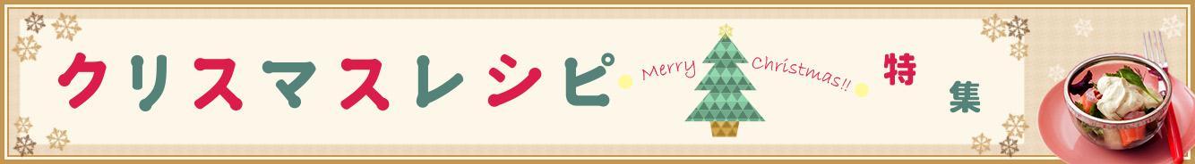 クリスマスレシピ特集