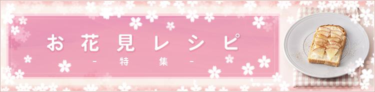 お花見レシピ特集