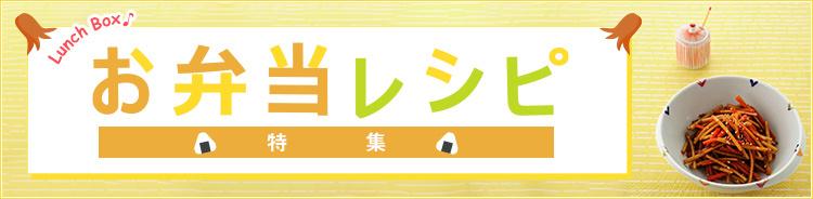 お弁当レシピ特集