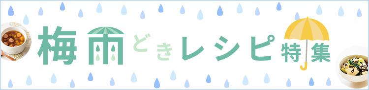 梅雨どきレシピ特集