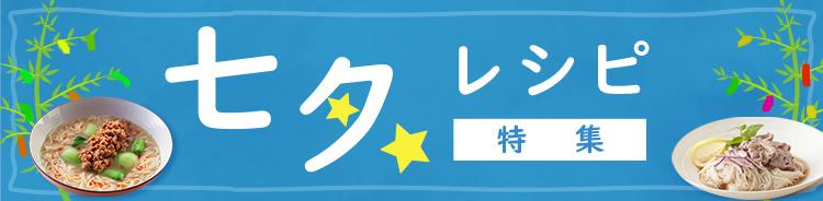 七夕レシピ特集