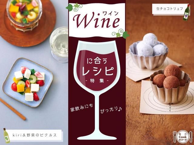 ワインに合うレシピ特集