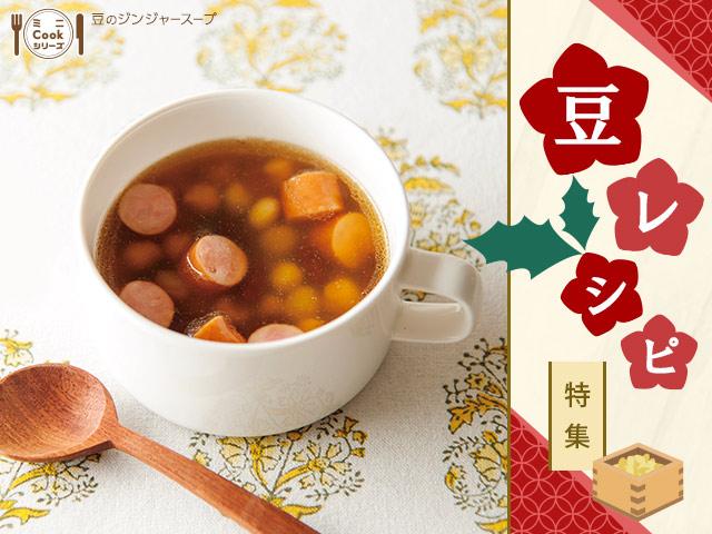 豆レシピ特集