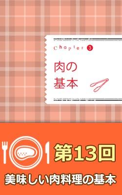 第13回 美味しい肉料理の基本!