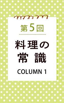 第5回 レシピ本に載ってない調理の細かい常識をおさらい!