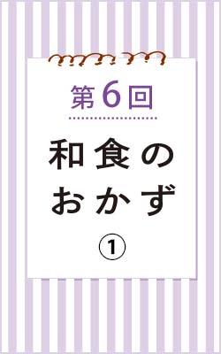 第6回 ほっこり和食の定番!