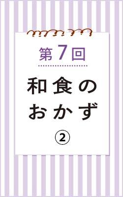 第7回 定食屋さんの人気No.1!