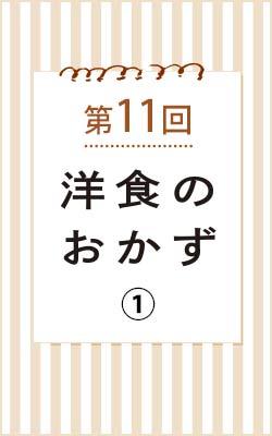 第11回 洋食屋さんの人気No.1メニューを食卓に!