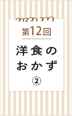第12回 よく買う肉と魚の代表をレストラン級のおかずに!