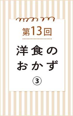 第13回 大人気のお惣菜も出来立てあつあつが食べたい!